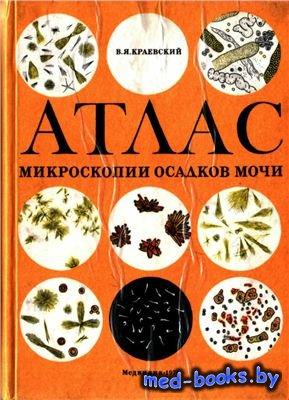 Атлас микроскопии осадков мочи - Краевский В.Я. - 1976 год - 168 с.