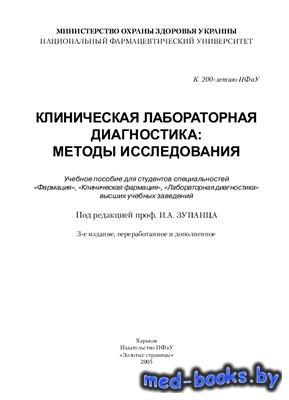 Клиническая лабораторная диагностика: методы исследования - Зупанец И.А. -  ...