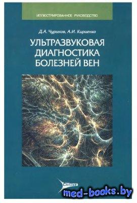 Ультразвуковая диагностика болезней вен - Чуриков Д.А. - 2006 год - 96 с.