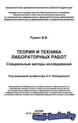Теория и техника лабораторных работ. Специальные методы исследования - Руан ...