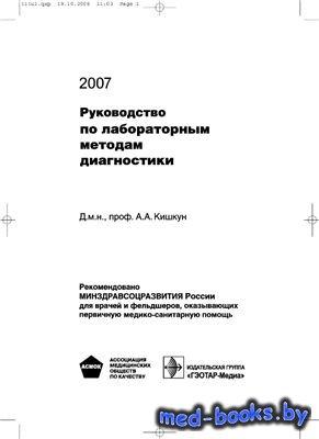 Руководство по лабораторным методам диагностики - Кишкун А.А. - 2007 год -  ...