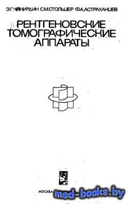 Рентгеновские томографические аппараты - Чикирдин Э.Г. Стольцер С.М. Астрах ...