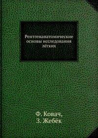 Рентгенанатомические основы исследования легких - Ковач Ф., Жебек З. - 1958 ...