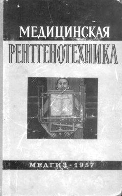 Медицинская рентгенотехника - Кацман А.Я. - 1957 год - 665 с.