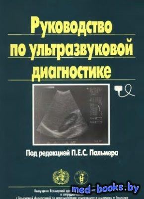 Руководство по ультразвуковой диагностике - Пальмер П.Е. - 2000 год - 334 г ...
