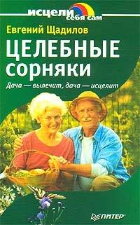 Целебные сорняки. Дача - вылечит, дача - исцелит - Евгений Щадилов