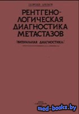 Рентгенологическая диагностика метастазов - Наумов Г.В. - 1991 год - 253 с.