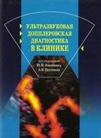 Ультразвуковая допплеровская диагностика в клинике - Никитин Ю.М., Труханов ...