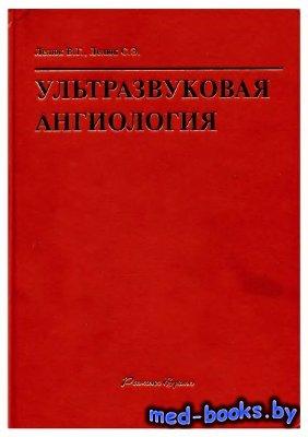 Ультразвуковая ангиология - Лелюк В.Г. - 2003 год