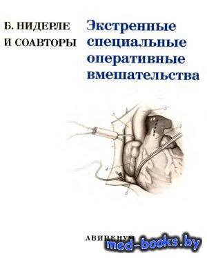 Экстренные специальные оперативные вмешательства - Нидерле Б. - 1985 год -  ...