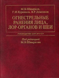 Огнестрельные ранения лица, лор-органов и шеи - М. Б. Швырков, Г. И. Буренк ...