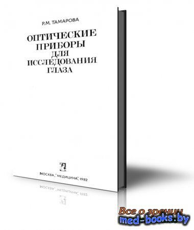 Оптические приборы для исследования глаза - Тамарова Р.М. - 1982 год - 176  ...