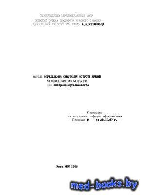 Методы определения симуляций остроты зрения - Жабоедов Г.Д., Скрипник Р.Л.  ...