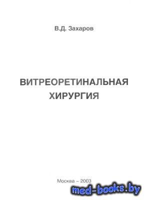 Витреоретинальная хирургия - Захаров В.Д. - 2003 год - 164 с.