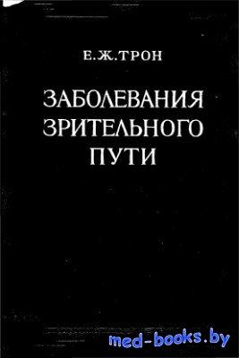Заболевания зрительного пути - Трон Е.Ж. - 1955 год - 394 с.