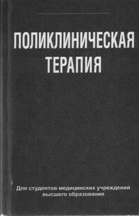 Поликлиническая терапия - Зюзенков М.В. - 2012 год - 608 с.