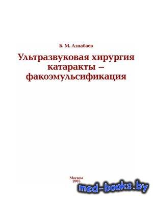 Ультразвуковая хирургия катаракты - факоэмульсификация - Азнабаев Б.М. - 2005 год - 136 с.