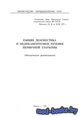 Ранняя диагностика и медикаментозное лечение первичной глаукомы - Данчева Л.Д., Плюшко Д.Г., Жукова В.Н. - 1978 год - 24 с.