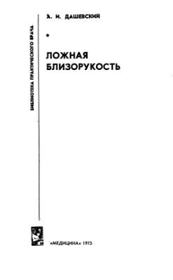 Ложная близорукость - Дашевский А.И. - 1973 год - 153 с.