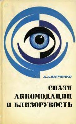 Спазм аккомодации и близорукость - Ватченко А.А. - 1977 год - 120 с.