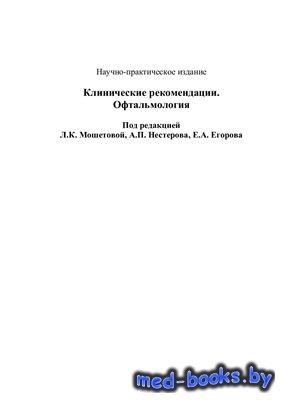 Клинические рекомендации. Офтальмология - Мошетова Л.К., Нестеров А.П., Егоров Е.А. - 2006 год - 256 с.