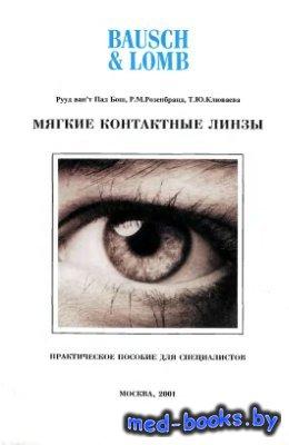 Мягкие контактные линзы - Бош Рууд ван'т Пад, Розенбранд Р.М., Клюваева Т.Ю. - 2001 год - 80 с.