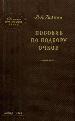 Пособие по подбору очков - Галкин Н.Н. - 1960 год - 185 с.