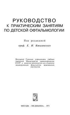 Руководство к практическим занятиям по детской офтальмологии - Ковалевский Е.И. - 1973 год - 115 с.
