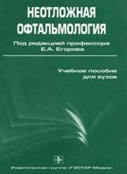 Неотложная офтальмология - Е.А. Егоров, А.В. Свирин, Е.Г. Рыбакова - 2005 г ...