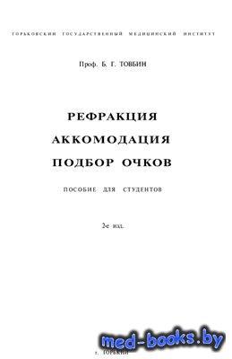 Рефракция, аккомодация, подбор очков - Товбин Б.Г. - 1939 год