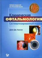 Клиническая офтальмология: систематизированный подход - Кански Д. - 2006 год