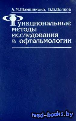 Функциональные методы исследования в офтальмологии - Шамшинова А.М., Волков ...