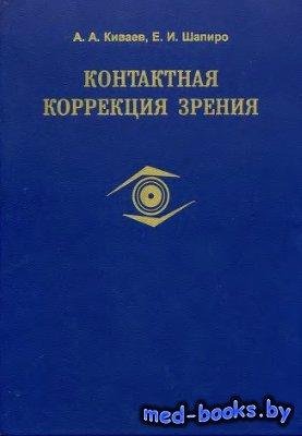 Контактная коррекция зрения - Киваев А.А., Шапиро Е.И. - 2000 год - 224 с.