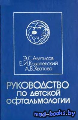 Руководство по детской офтальмологии - Аветисов Э.С., Ковалевский Е.И., Хва ...