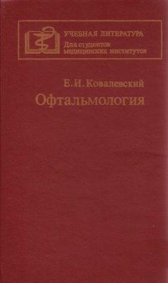 Офтальмология - Ковалевский Е.И. - 1995 год - 480 с.