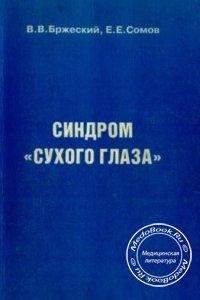 Синдром сухого глаза - В.В. Бржеский, Е.Е. Сомов - 1998 год - 96 с.
