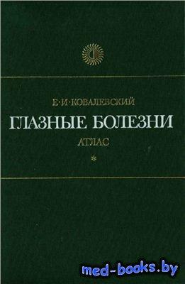 Глазные болезни. Атлас - Ковалевский Е.И. - 1985 год - 280 с.