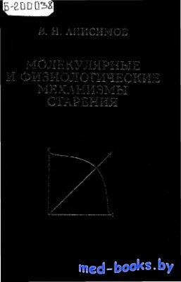 Молекулярные и физиологические механизмы старения - Анисимов В.Н. - 2003 го ...