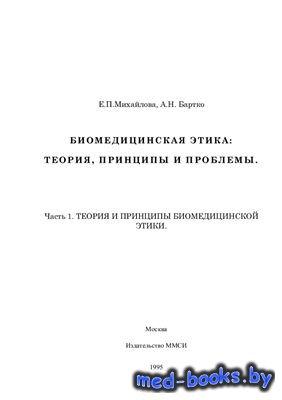 Биомедицинская этика. Теория, принципы, проблемы. Часть 1 - Михайлова Е.П., ...