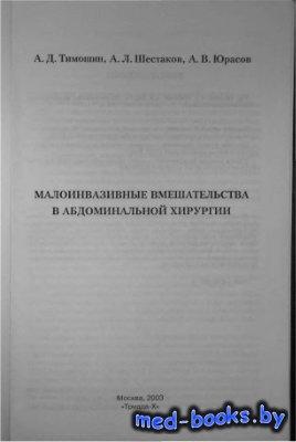 Малоинвазивные вмешательства в абдоминальной хирургии - Тимошин А.Д., Шеста ...