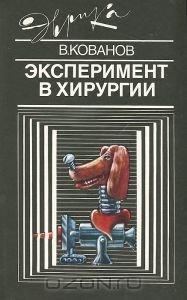 Эксперимент в хирургии - Владимир Кованов - 1989 год