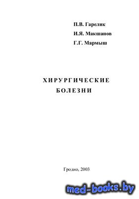 Хирургические болезни - Гарелик П.В., Макшанов И.Я., Мармыш Г.Г. - 2003 год ...