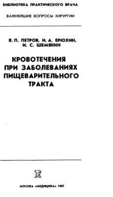 Кровотечения при заболеваниях пищеварительного тракта - Петров В.П., Ерюхин ...