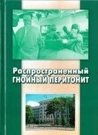 Распространенный гнойный перитонит - В. В. Бойко, И. Л. Криворучко, С. И. Т ...