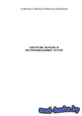 Хирургия печени и желчевыводящих путей - Шалимов А.А., Шалимов С.А., Ничитайло М.Е., Доманский Б.В. - 1993 год - 512 с.