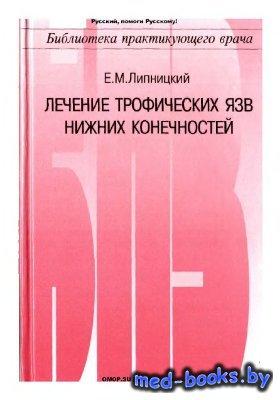 Лечение трофических язв нижних конечностей - Липницкий И.М. - 2001 год - 16 ...