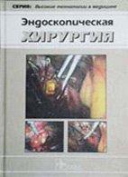 Эндоскопическая хирургия - Федоров И.В., Сигал Е.И., Славин Л.Е. - 1998 год