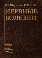 Нервные болезни - Штульман Д.Р., Левин О.С. - 2000 год