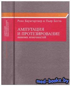 Ампутация и протезирование нижних конечностей - Баумгартнер Рене, Ботта Пье ...