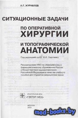 Ситуационные задачи по оперативной хирургии и топографической анатомии - Журавлев А.Г. - 2003 год